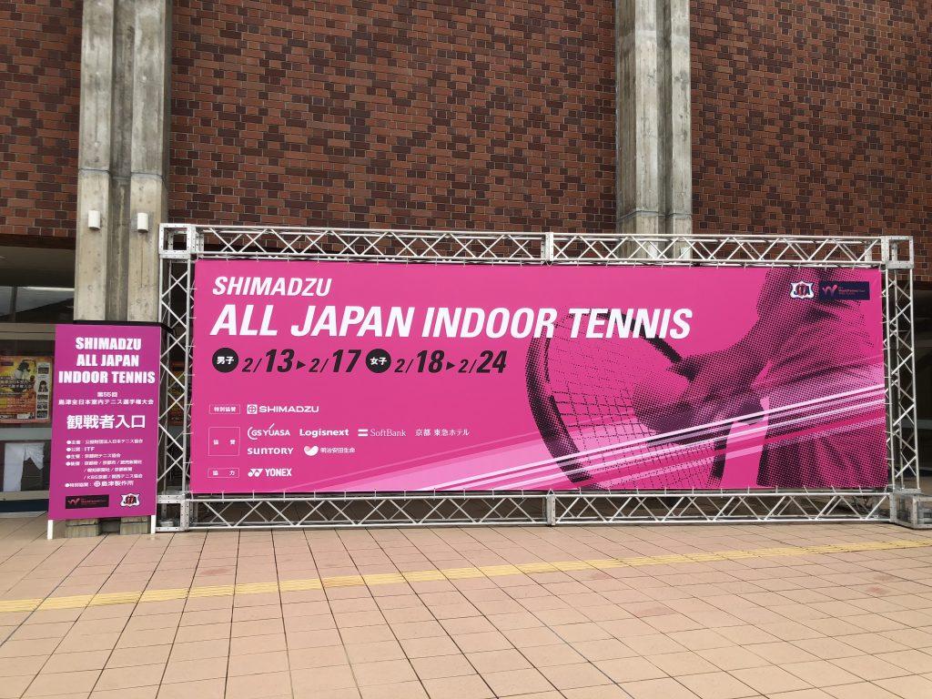 第55回島津全日本室内テニス選手権大会・女子シングルスにて準決勝に進みました。